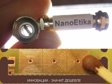 ����������� NanoEtika City